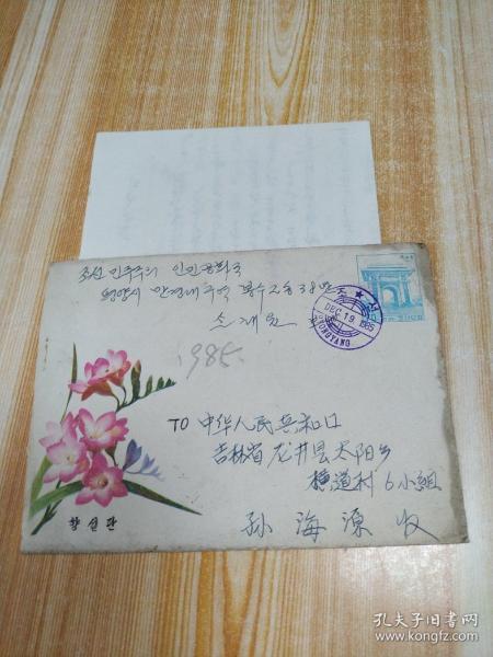 朝鲜实寄封37