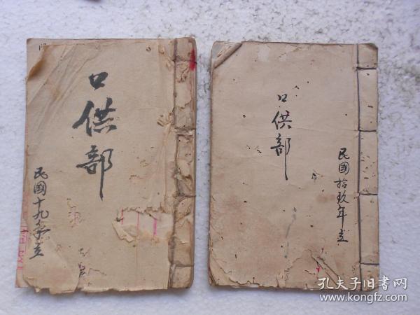 民国十九年广东台山美国华侨出国口供部