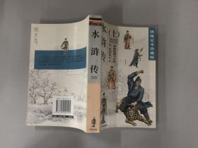 水浒传上中国戏剧出版社
