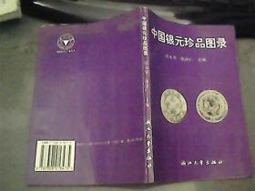 中国银圆珍品图录