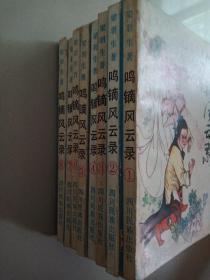 鸣镝风云录(全八册)