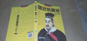 领导干部读史系列5:魏武帝曹操全传.
