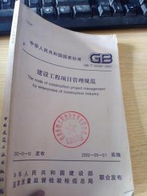 中华人民共和国国家标准 建设工程项目管理规范