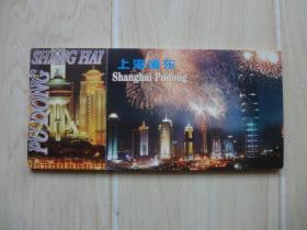 上海浦东明信片