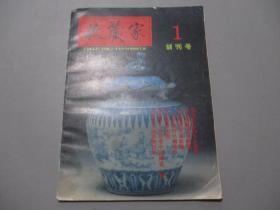 收藏家(1993年第1期)【创刊号】