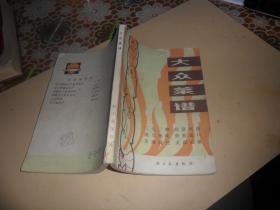 大众菜谱(1981年印  老菜谱)270种大众菜谱