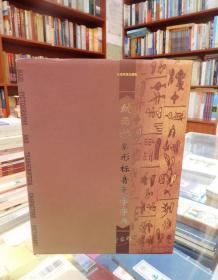 纳西族象形标音文字字典