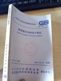 中华人民共和国国家标准 城市绿化工程施工及验收规范