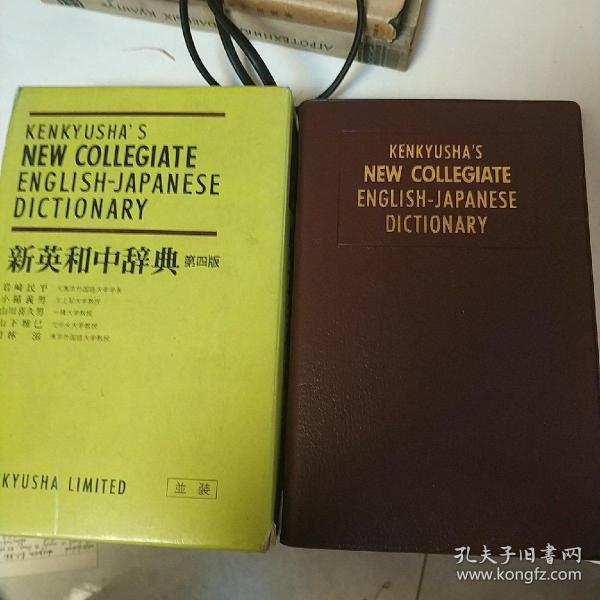 新英和中辞典 研究社 第4版H5