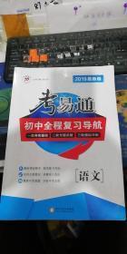 考易通 初中全程复习导航 语文 2019 最新版