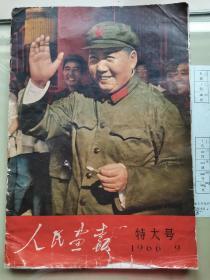 人民画报1966-9期特大号