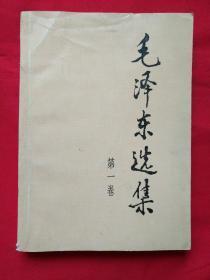 毛泽东选集(第一卷)大版本