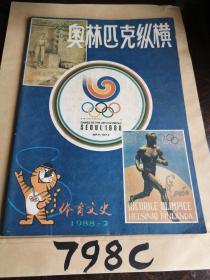 体育文史  奥林匹克纵横1988.2