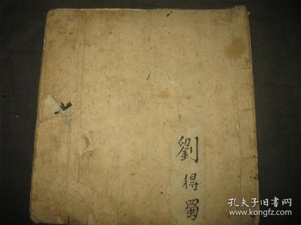 希见民国老剪纸柳体书法经折装 !