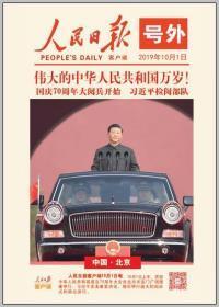 人民日报国庆节出版号外  丝绸版号外2019.10.1