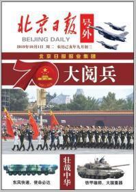 北京日报国庆节号外2019.10.1丝绸版号外