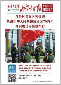 内蒙古日报国庆节号外2019.10.1丝绸版号外