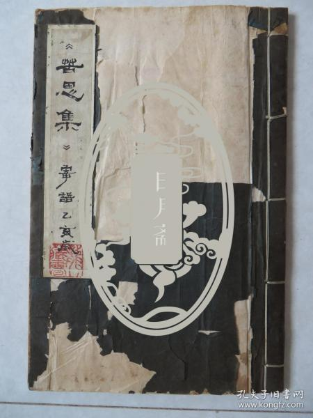 憨斋闲人诗集(线装宣纸手抄本)