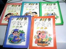 小学生学习一点通 共5册 学数学 学英语 学作文  学语文 各科学习方法
