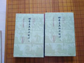 梅尧臣集编年校注(上,中)精装单售每册65元