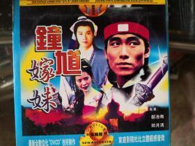 钟馗嫁妹  VCD  DVCD  1碟装  国粤双语对白