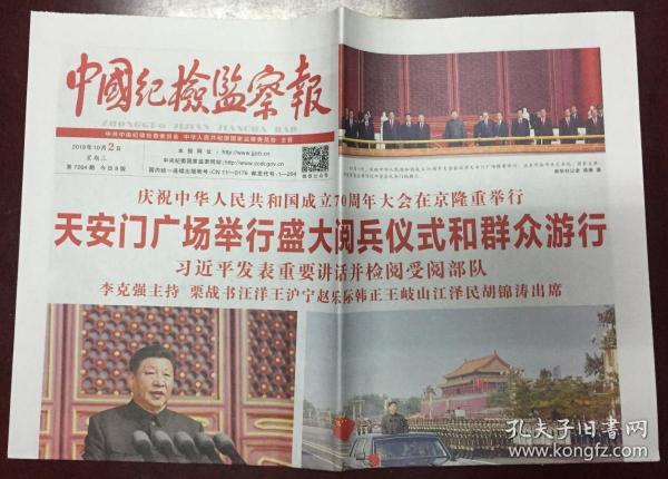 中国纪检监察报 2019年 10月2日 星期三 第7264期 今日8版 邮发代号:1-204