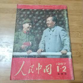 大文革精品,人民中国杂志画册,毛主席在天安门像,林像加封面5张,书里都是珍贵图片,值得收藏。1-2期
