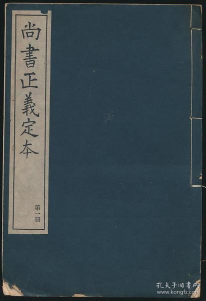尚书正义定本(东方文化研究所1941年版·16开·线装存6册·有批注)