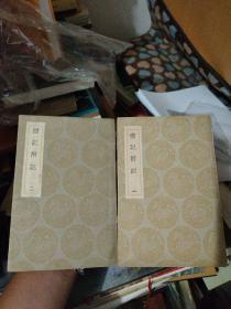 丛书集成:礼记附记 全二册