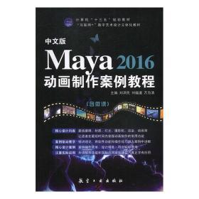 正版 中文版Maya2016动画制作案例教程 航空工业 9787516515471