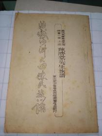 防城河洲大田陈氏族谱(85年油印)