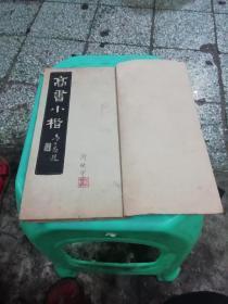 高书小楷(全一册)(中华民国三十八年三月六版)