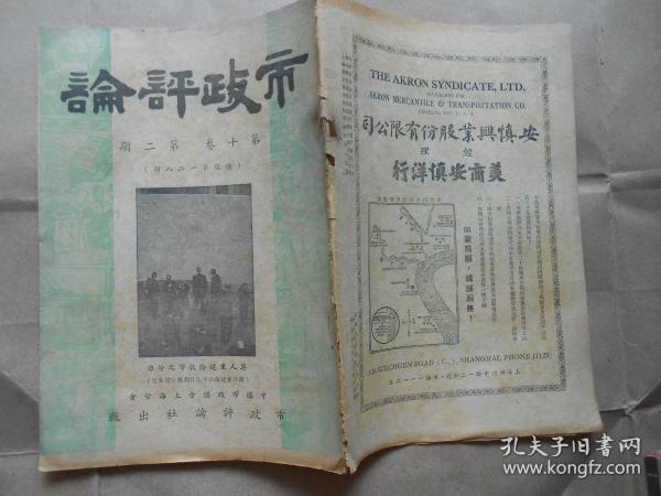 老上海文献 民国37年2月《市政评论》第十卷第二期多广告(总128号)