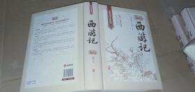 西游记(无障碍阅读典藏版 精装版).