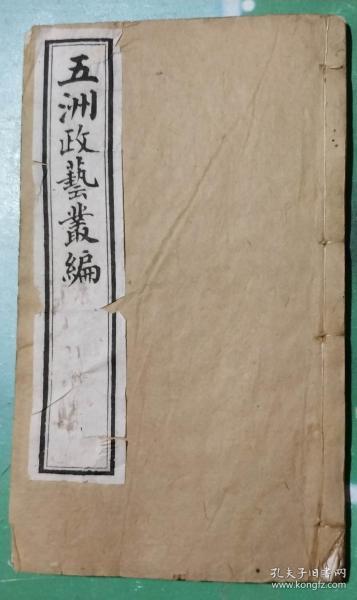 五洲政艺丛编(卷153.154艺学部五矿务)