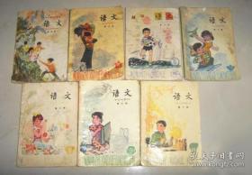 五年制小学语文课本 7本合售
