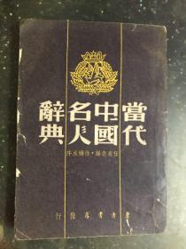 当代中国名人辞典