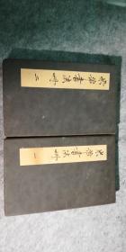 米芾书法册(一,二册)