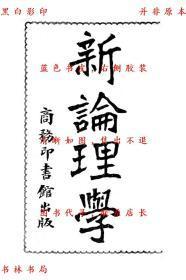 新论理学-张子和-民国商务印书馆刊本(复印本)