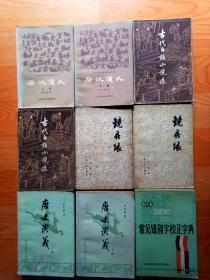 后汉演义;上下册(15元包挂刷)