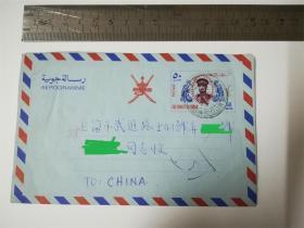 阿曼1979年面值50Baiza实寄国内的航空邮简(少见)J
