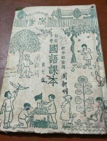 初级小学国语课本