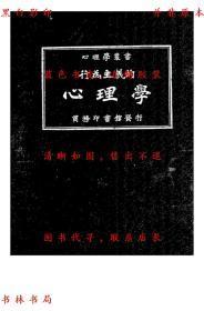 行为主义的心理学-JOHN B WATSON-民国商务印书馆刊本(复印本)