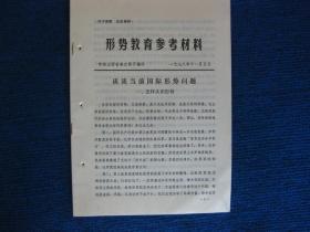 (中共山西省委宣传部)形势教育材料——谈谈当前国际形势问题