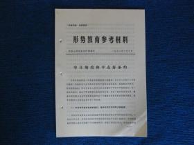 (中共山西省委宣传部)形势教育材料——中日缔结和平友好条约