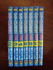 哆啦A梦历险记特别篇原版(2、3、4、8、9、10、12)