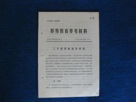 (中共山西省委宣传部)形势教育材料——三个世界的基本情况