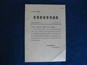 【创刊号】(中共山西省委宣传部)形势教育材料——当前国际形势的几个问题