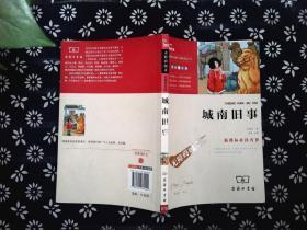 城南旧事(彩插励志版 无障碍阅读)/新课标必读名著