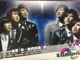 台湾原版 棒棒堂 梦想出发闪耀小巨蛋演唱会 官方海报